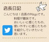 店長日記_Twitter