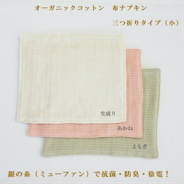 もの 布 ナプキン おり 「おりものシート」で気軽に布ナプキン入門|nunonaの布ナプキン